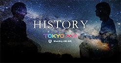 東京MX TV番組「HISTORY」に出演
