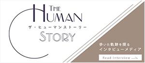 ウェブサイト「THE HUMAN STORY」にインタビュー掲載